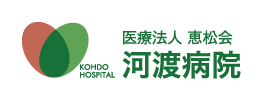 医療法人 恵松会 河渡病院 KOHDO HOSPITAL